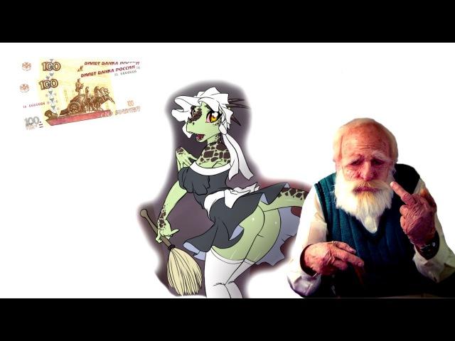 Коллекторша рептилоид | Евпата Кнур - дедушка пранкер