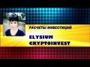 РАСЧЕТ ИНВЕСТИЦИЙ ELYSIUM CRYPTOINVEST АЙГУЛЬ АРИСТАНОВА