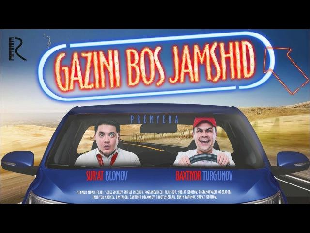 Gazini bos Jamshid (o'zbek film) | Газини бос Жамшид (узбекфильм)