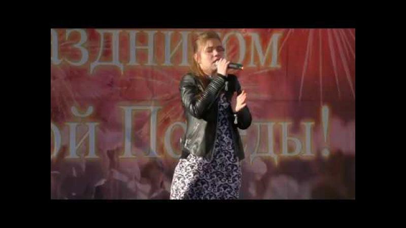 9 мая 2017 г. Отрадное. Поёт А. Дмитриева