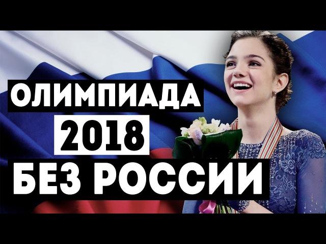 ОЛИМПИАДА 2018 БЕЗ РОССИИ | МОК отстранил сборную России от участия в Олимпиаде 2018