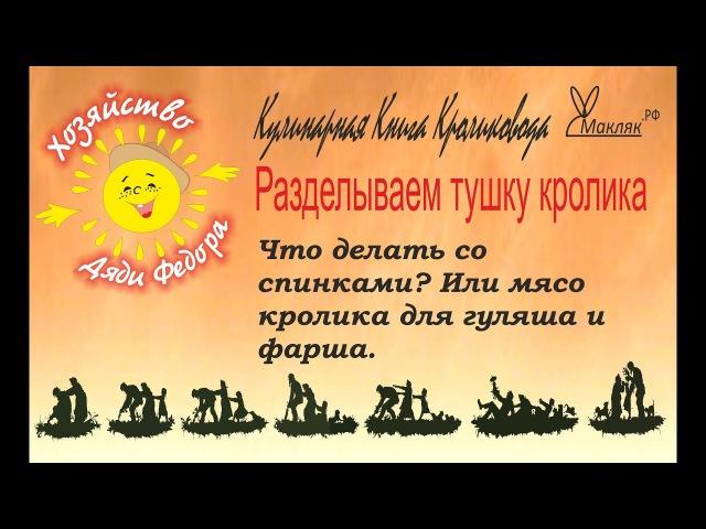 Кулинарная Книга Кроликовода. 04. А спинки кролика съедобны?