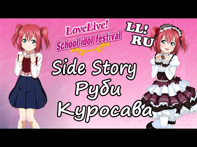 Love Live! School Idol Festival - I'm a Little Demon [Side Story] Ruby Kurosawa [Русские Субтитры]