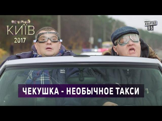 Чекушка необычное такси Вечерний Киев 2017