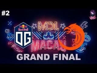 Grand Final OG vs TnC RU #2 (bo3) MDL Macau Lan Minor 10.12.2017