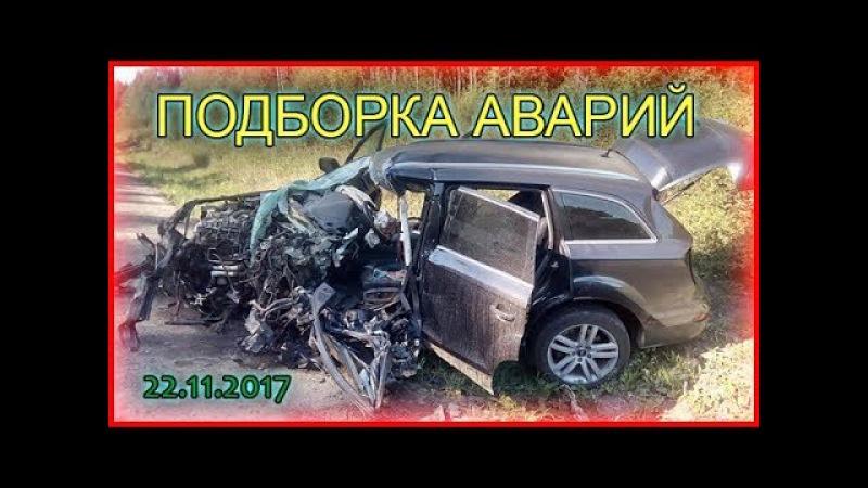 Новая подборка ДТП и аварий 22.11.2017