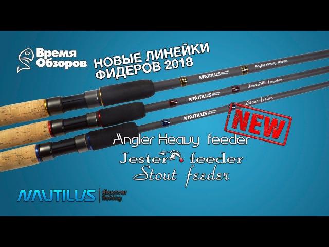 Новинки 2018! Фидеры Angler Heavy, Jester и Stout Feeder