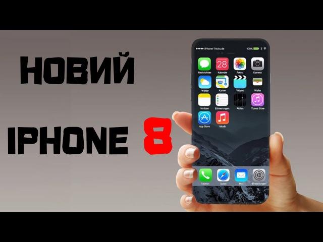 Новий Iphone 8 та його ціна.Топовий процесор Snapdragon 845. Таємничий смартфон LG v30