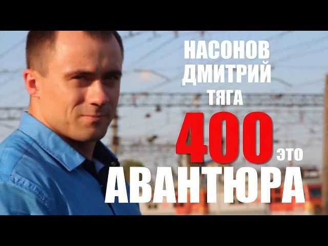 НАСОНОВ ДМИТРИЙ - тяга 400кг это была АВАНТЮРА