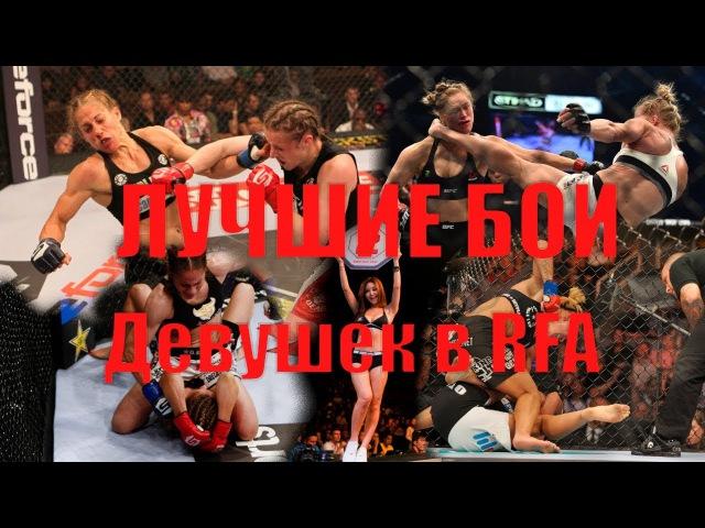 Лучшие ММА бои девушек в RFA / Best MMA fights of girls in RFA