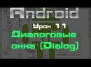 Android. Диалоговые окна. Класс Dialog. Урок 11