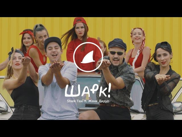 ПРЕМЬЕРА КЛИПА - Shark Taxi feat. Женя Дидур - Шарк Такси