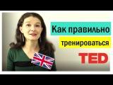 Английский для среднего уровня - TED.com: топ 6 упражнений. МОИ советы и лайфхаки!