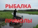 Рыбалка. Приколы, неудачи на рыбалке.ТОП