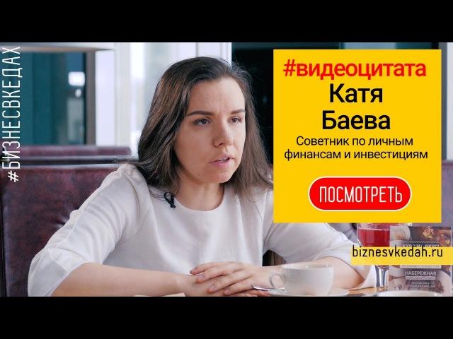 Важная цель для вашего финансового благополучия в будущем видеоцитата Екатерина Баева