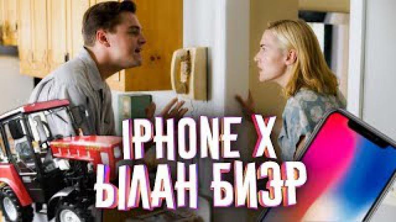 IPHONE X Ылан Биэр [Сахалыы Озвучка]