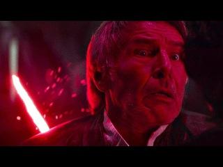 Смерть Хана Соло. Death Khan Solo. Звёздные войны. Эпизод VII: Пробуждение Силы. ShotMoment.