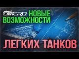 ЭТО ВАЖНО! НОВЫЕ ВОЗМОЖНОСТИ Лёгких Танков в ПАТЧЕ 1.75! | War Thunder
