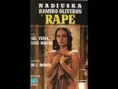 Неугомонная нагота \ Rape (1976) Испания