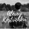 Алексей Костричкин | Стихи
