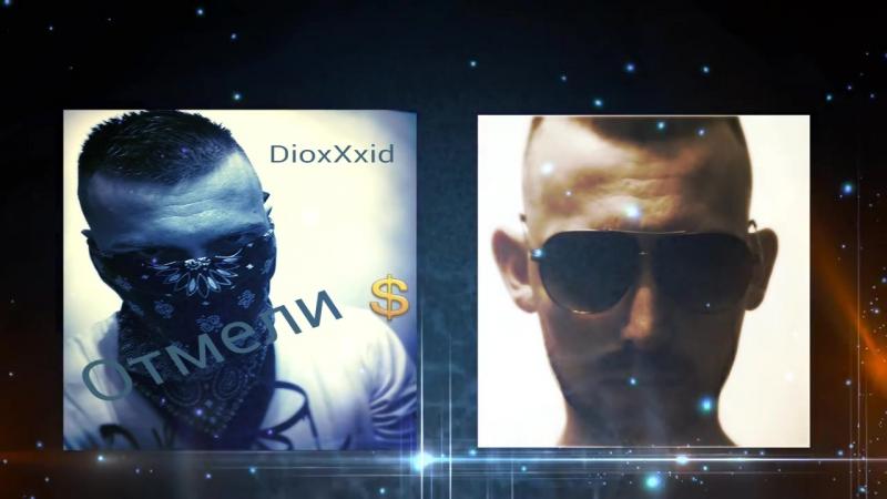 DioxXxid - Отмели $ (Unterwegs Instrumental)