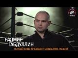 ММА России в лицах. Радмир Габдуллин