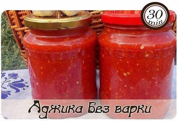 АДЖИКА БЕЗ ВАРКИ помидоры — 4 кг