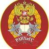 Академия при Президенте РФ СКФО