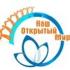 "Сплав по Мане l ""Открытый Мир"" l Красноярск"