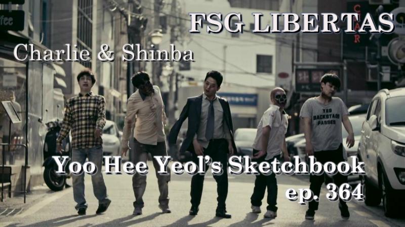 [E364] Наброски Ю ХиЁля c Charlie Shinba / Yoo HeeYeol's Sketchbook [рус.саб]