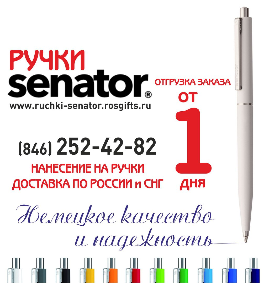 ручки сенатор оптом