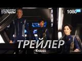 Звездный путь: Дискавери / Star Trek: Discovery (1 сезон) Трейлер (Kravec) [HD 1080]
