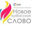 """Литературная премия """"Новое кузбасское слово"""""""