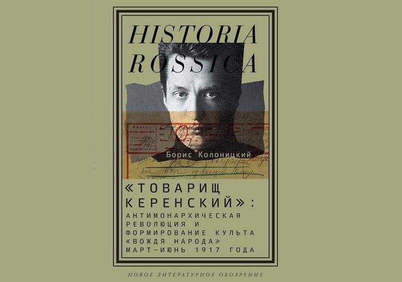 «Товарищ Керенский»: антимонархическая революция и формирование культа «вождя народа»