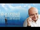 Михаил Жванецкий - Дежурный по стране / 08.10.2017