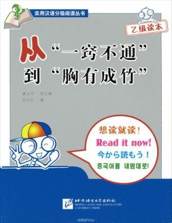 Финансовая лексика китайского языка телефоны, умные