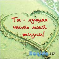 Ты - тот, кто нужен мне... Я не представляю жизни без тебя, я мечтаю только о тебе... Есть только ты, без тебя нет смысла жить, без тебя ничего не могло бы быть, ничего нет, и не будет... Это чудо - твоя любовь... Спасибо, что ты есть... Я люблю тебя)))