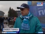 Вести Санкт-Петербург. Стадион на Крестовском острове принял первый футбольный матч