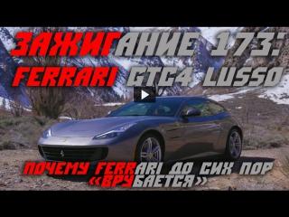 Ignition 173 2017 Ferrari GTC4Lusso: Why Ferrari Still Gets It [BMIRussian]