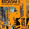 Василий К. в Ламповой голове 18/03