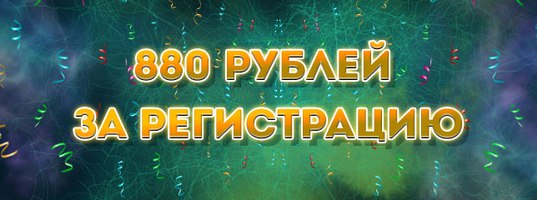 orca88 casino бонус код