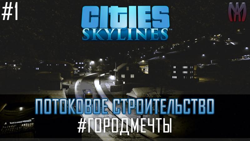 [🔴STREAM] Cities:Skylines ГОРОД МЕЧТЫ 1