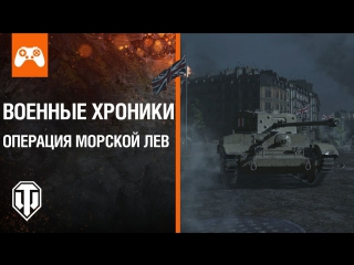 «Военные хроники»: «Морской лев»