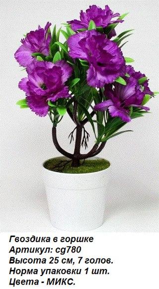 Искусственные цветы в ярославле купить