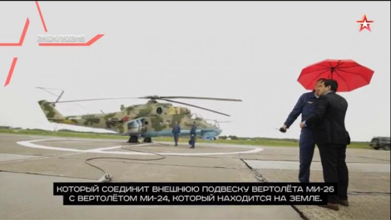 Огромный Ми26 поднимает боевой Ми24 с ювелирной точностью: эксклюзивные кадры