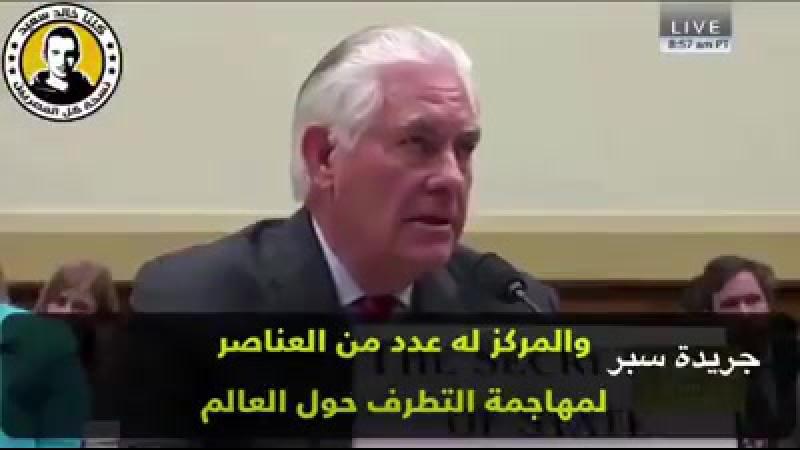 Рекс Уэйн Ти́ллерсон-госсекретарь США: мы совместно с Саудовской Аравией открыли центр в Эр-Рияде для «очищения» религиозной лит