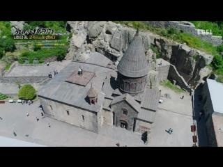 세계테마기행.170726.3부 아르메니아.(Армения-часть01)