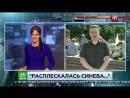 ВДВшник ударил журналиста НТВ в прямом эфире