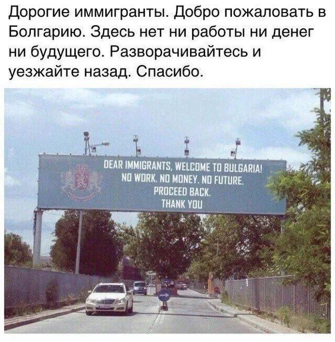 Дорогие иммигранты, добро пожаловать в Болгарию