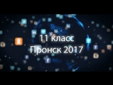 Выпускной 2017. НЕ ПОВТОРЯЕТСЯ ТАКОЕ НИ КОГДА!